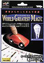 手品ワールドグレイテストマジック魔法のミニカーM11511テンヨー(おもちゃ・玩具)