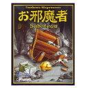 【定形外郵便送料無料】 カードゲーム お邪魔者 日本語版