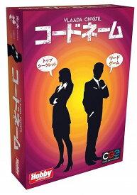 ボードゲーム コードネーム 日本語版