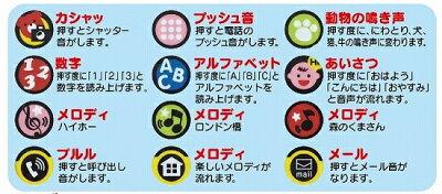 7月21日発売予定おでかけスマートホンブルーNo.3446知育ラトルおでかけトイ