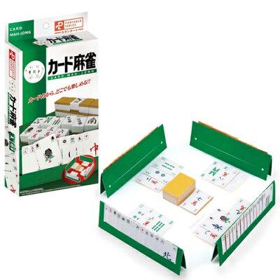 【ゆうパケット送料無料】ポータブルカード麻雀