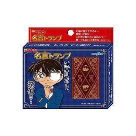 【ゆうパケット送料無料】 名探偵コナン 名言トランプ カードゲーム パーティーゲーム
