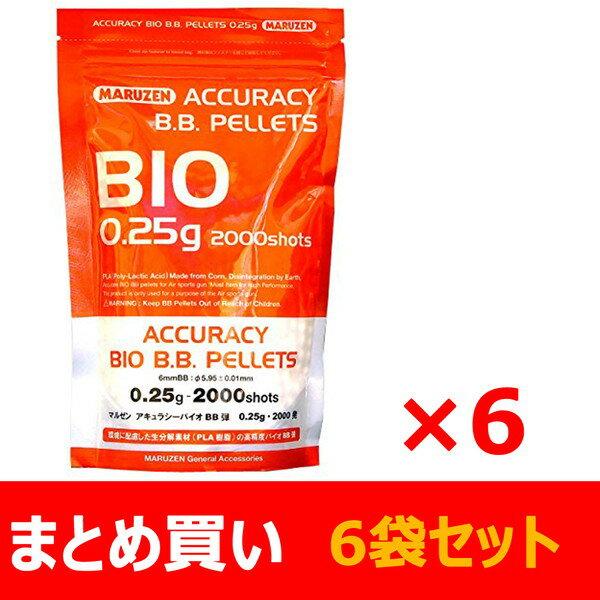 【まとめ買い】 アキュラシーバイオBB弾 0.25g 2000発入り×6袋セット
