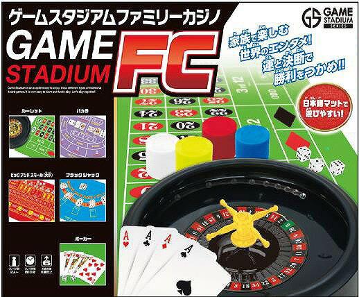 ボードゲーム ゲームスタジアム ファミリーカジノ