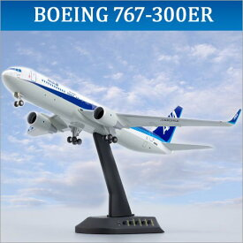 【数量限定特別価格】 スーパーサウンド エアフリート ANA ボーイング 767-300ER 決算