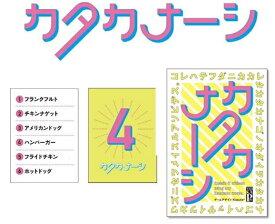 【ゆうパケット送料無料】 カタカナーシ カードゲーム