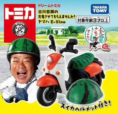 3月30日発売予定トミカドリームトミカ出川哲朗の充電させてもらえませんか?ヤマハE-Vino
