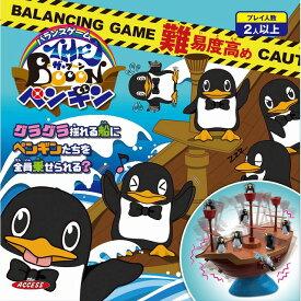 ザ・ブーン ペンギン バランスゲーム 難易度高め