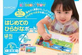はじめてのひらがなボード 「身につく」シリーズ もじ・ことば KUMON 公文 知育玩具