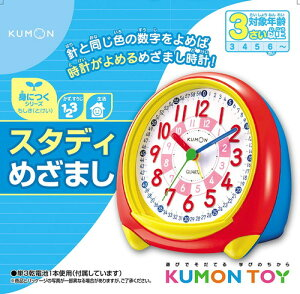 スタディめざまし 「身につく」シリーズ KUMON 公文 くもん 知育玩具