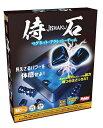 侍石(じしゃく) 日本語版 ボードゲーム