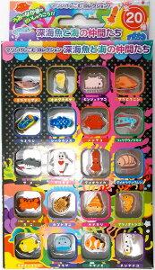 【ネコポス送料無料】 おもしろ消しゴム マリンけしごむコレクション 深海魚と海の仲間たち けしゴム ケシゴム 文房具