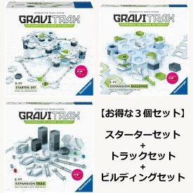 【お得な3個セット】グラヴィトラックス GraviTrax スターターセット トラックセット ビルディングセット 知育おもちゃ 玉転がし BRIO ブリオ