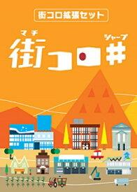 街コロシャープ (Machi Koro) ボードゲーム 拡張版2弾