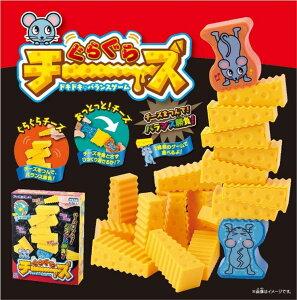 ぐらぐらチーズ ドキドキ バランスゲーム