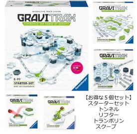 【5個セット:すぐに遊べる】 グラヴィトラックス GraviTrax スターターセット トンネルセット リフターセット トランポリン スクープ