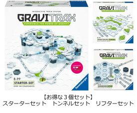 【3個セット:すぐに遊べる】 グラヴィトラックス GraviTrax スターターセット トンネルセット リフターセット