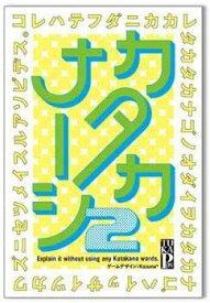 【ゆうパケット送料無料】 カタカナーシ2 カードゲーム