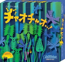 10月中旬再入荷予定 チャオチャオ (Ciao,ciao) 日本語版 ボードゲーム