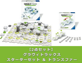 【2点セット】 グラヴィトラックス GraviTrax スターターセット & トランスファー