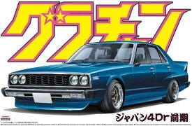 【8月再入荷予定】 プラモデル 1/24 グラチャン No.09 ジャパン4Dr前期