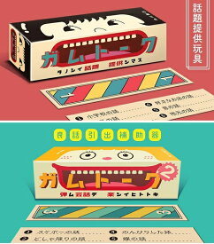 【話題の2個セット】 弾ム会話デ タノシイヒトトキ ガムトーク&ガムトーク2 ボードゲーム