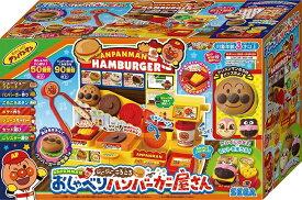 9月30日発売予定 アンパンマン ジュージューころころ おしゃべりハンバーガー屋さん