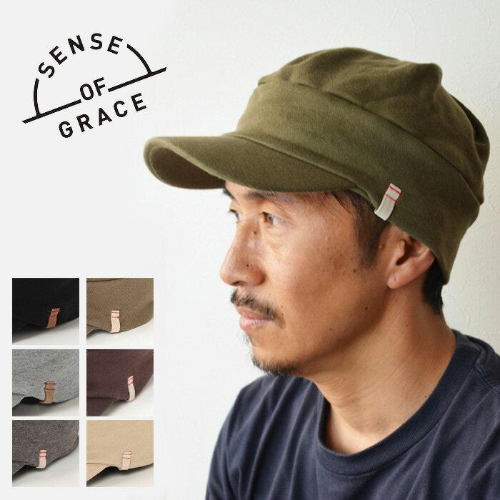 grace hats グレースハット スウェットキャップ メンズ 帽子 ブランド ワークキャップ LC052Z POINCARE CAP 男女兼用 スウェット キャップ 運動会 行楽 ウォーキング アウトドア 釣り キャンプ ファッション コットン メンズ帽子