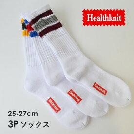 ヘルスニット 靴下 Health Knit 配色3本ラインクルー 3Pソックス 3P 25-27cm 靴下 メンズ レディース 男女兼用 アウトドア キャンプ カジュアルブランド ソックス 3足セット