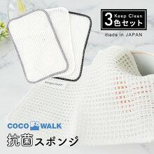 キッチン用品ココウォークcocowalk食器用スポンジスポンジ3個セットキッチン雑貨抗菌ながーく抗菌するスポンジ3色セット