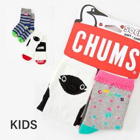 チャムス CHUMS 靴下 キッズ CH26-1003 キッズソックスセット Kid's Socks Set プレゼント