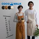 エプロン おしゃれ 名入れ スリットラップエプロン コットン100% キャンバス cocowalk ココウォーク ガーデンエプロン ウォッシュド …