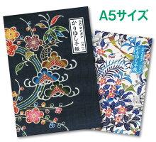 かりゆし手帳2021A5サイズ琉球紅型守紅「筒引うちくい松竹梅」&「きらきらシークヮーサー」
