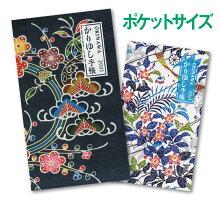 かりゆし手帳2021ポケットサイズ琉球紅型守紅「筒引うちくい松竹梅」&「きらきらシークヮーサー」
