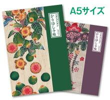 かりゆし手帳2021A5サイズ紅型・デザイン工房ten天「グヮバ」&「松竹梅」