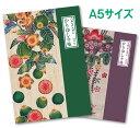 かりゆし手帳2021 A5サイズ 紅型・デザイン工房 ten天「グヮバ」&「松竹梅」