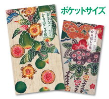 かりゆし手帳2021ポケットサイズ紅型・デザイン工房ten天「グヮバ」&「松竹梅」