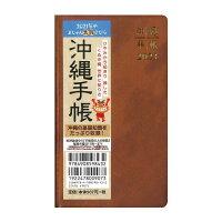 沖縄手帳2021年版ポケットサイズ(金茶)