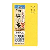 沖縄手帳2021年版ポケットサイズ(黄色)