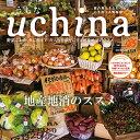 uchina うちな vol.23
