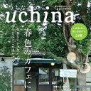 uchina うちな vol.6