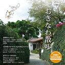 uchina うちな vol.12