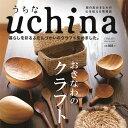 uchina うちな vol.15
