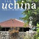 uchina うちな vol.25