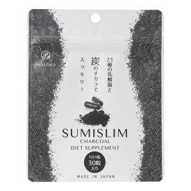 炭 ダイエット SUMI SLIM サプリメント チャコール クレンズ サプリ 国産炭 + 乳酸菌 スミ スリム 30日分 (ポスト投函-c)