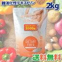 【ギガサイズ2000g!】難消化性デキストリン 2kg/水溶性食物繊維/微顆粒品ダイエタリーファイバー 送料無料(宅配便)