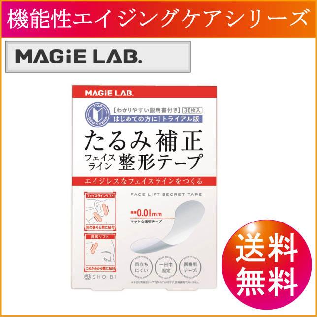 マジラボ MAGiE LAB. フェイスライン整形テープトライアル版30枚入 たるみ補正でエイジレス マジラボ MG22106 送料無料(ポスト投函-np)