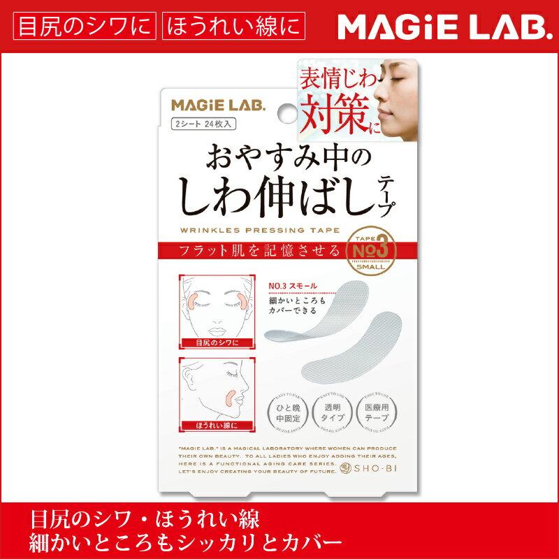 マジラボ MAGiE LAB. 【細かいところもカバー】お休み中のしわ伸ばしテープ NO3.スモールタイプ MG22117 送料無料(ポスト投函-np)