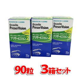 オキュバイトプリザービジョン2 90粒(単品)×3箱セット【約3ヶ月分】ボシュロム (宅配便-c)