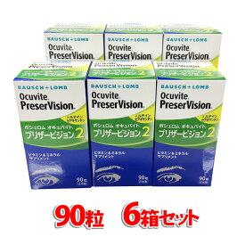 オキュバイトプリザービジョン2 90粒(単品)×6箱セット【約6ヶ月分】ボシュロム (宅配便-c)